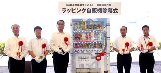 Unveiling ceremony of wrapping vending machine