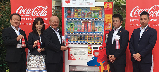 Saitama Prefecture's first unit of JOC Olympic Support Vending Machine, Judo Design Version
