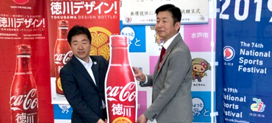 Supporting to raise momentum for Iki-iki Ibaraki Yume Kokutai! Donated Coca-Cola slim bottle Tokugawa design to Mito City
