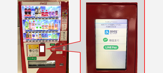 Coca-Cola Bottlers Japan Installed a Vending Machine Accepting ALIPAY and WeChat Pay!!