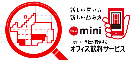 New service for the office - Coke mini Service released in Nagoya station area!