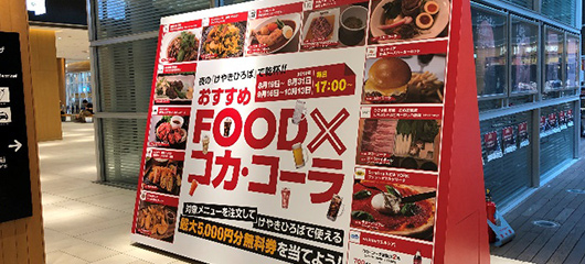"Cheers in ""Keyaki Hiroba""at night!! ""Recommended Food X Coca-Cola"""