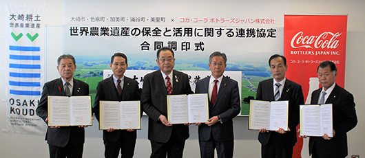 "Supporting ""Osaki Koudo"" with Our Vending Machines! CCBJI Concluded ""Partnership Agreement on Conservation and Utilization of Global Agricultural Heritage""!"