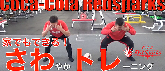 Coca-Cola Red Sparks Rugby Club created a YouTube account!Launching a new program based on Coca-Cola Bottlers Japan's Health Declaration!