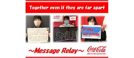 Together even if they are far apart ~Coca-Cola Bottlers Japan Message Relay~ Vol.1