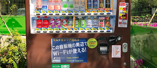 First time in Japan! Vending machines supporting campus wireless LAN eduroam were installed in parks in Kyoto, the student city.