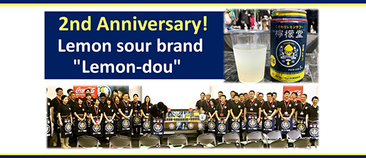 Lemon-dou celebrates its 2nd anniversary on May 28, 2020 since its pre-release in Kyushu! Let's make a toast with Lemon-dou!!