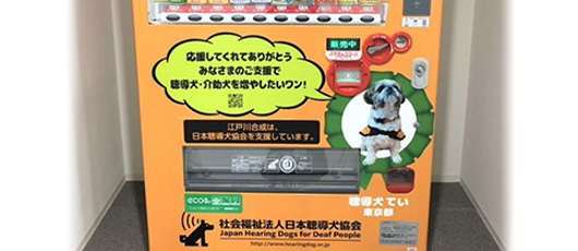 The 1st Vending machine that supports Japan Hearing Dogs for Deaf People installed at Edogawa Gosei Co., Ltd.