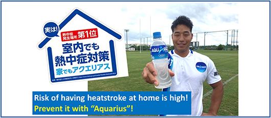 Summer is here!! Risk of having heatstroke at home is high! Prevent it with Aquarius!