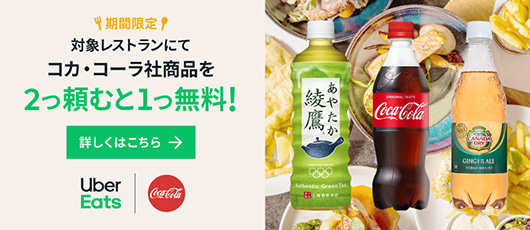 - Uber Eats x Coca-Cola 2020 Summer Promotion - Order 2 bottles of selected Coca-Cola products at participating stores and get 1 free!!