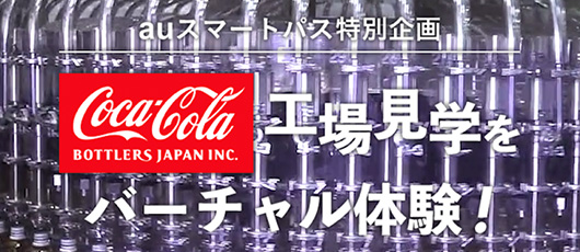 Coca-Cola Bottlers Japan Inc. helps promote tourism with Coca-Cola Slim Bottle Chiba Design!