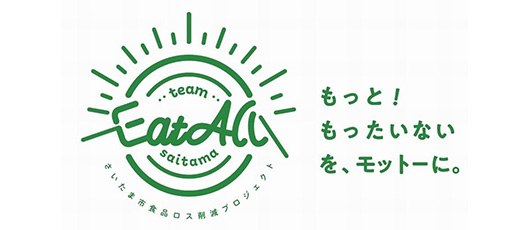 October is Food Loss Reduction Month! CCBJI is a member of Saitama City's Team Eat All! More! MOTTAINAI as motto
